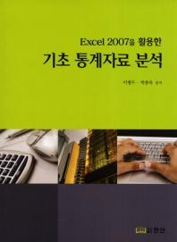 Excel 2007을 활용한 기초 통계자료 분석