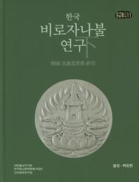 한국 비로자나불 연구(하)