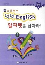 척척 ENGLISH 알파벳을 잡아라(참초급영어)(STEP1)