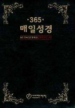 365 매일성경(소)(단본)(무지퍼)(녹색)(개역개정4판)