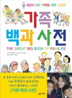 세상의 모든 가족을 위한 그림책 가족백과사전