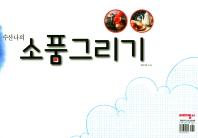 수산나의 소품그리기