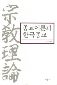 종교이론과 한국종교
