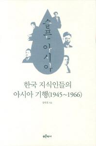 슬픈 아시아: 한국 지식인들의 아시아 기행(1945-1966)