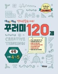아이앤아이 꾸러미 120제 수학(초4~5)