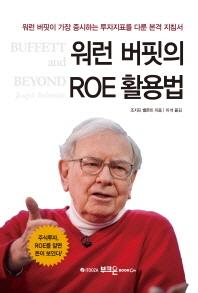 워런 버핏의 ROE 활용법
