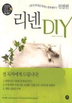 DVD 동영상 강의로 쉽게 배우는 친절한 리넨 DIY