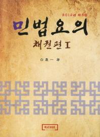 민법요의: 채권편. 1(2012)