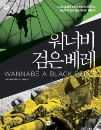 워너비 검은베레