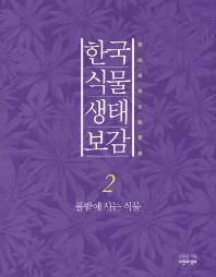 한국 식물 생태 보감. 2: 풀밭에 사는 식물