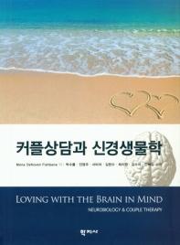 커플상담과 신경생물학