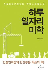 건설일용근로자와 인력소개업소의 하루 일자리 미학
