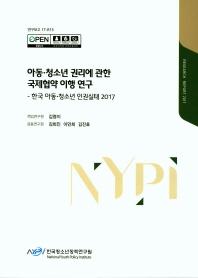 아동 청소년 권리에 관한 국제협약 이행 연구: 한국 아동 청소년 인권실태 2017