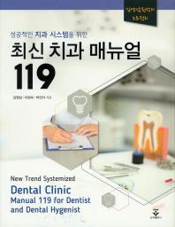 성공적인 치과 시스템을 위한 최신 치과 매뉴얼 119