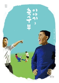 축구부 이야기. 3