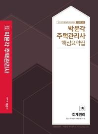 합격기준 박문각 회계원리 핵심요약집(주택관리사 1차)(2021)