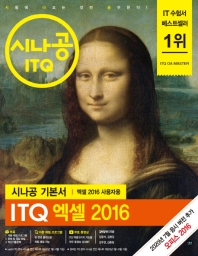 시나공 ITQ 엑셀 2016(엑셀 2016 사용자용)