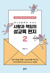 청소년들에게 보내는 사랑과 책임의 성교육 편지. 2