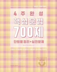 커넥츠 공단기 4주 완성 핵심문법 700제 단원별 정리+실전문제(2021)