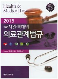의료관계법규(국시완벽대비)(2015)