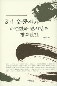 3.1 운동사와 대한민국 임시정부 광복선언
