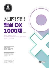장재혁 형법 핵심 OX 1000제(2020)