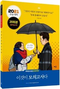 파워오브원 고등 한국지리 이것이 모의고사다(20회분)(2020)(2021 수능대비)