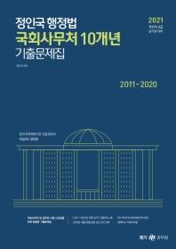 정인국 행정법 국회사무처 10개년 기출문제집(2021)