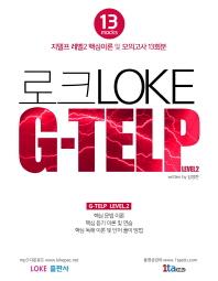 로크 지텔프(G-TELP) 레벨2 핵심이론 및 모의고사 13회분