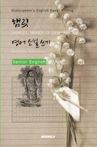 햄릿 영어 소설 쓰기 (시니어-영어원서) : HAMLET, PRINCE OF DENMARK - Shakespeare's English Novel Writ