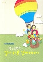 초등학생을 위한 한국은행의 알기쉬운 경제이야기