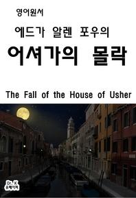 영어원서에드가알렌포우의 어셔가의몰락The Fall of the Hou