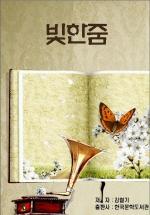 빛한줌_김철기
