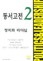 동서고전 2(정치와 리더십)