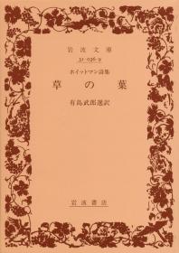 ホイットマン詩集 草の葉