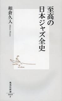 至高の日本ジャズ全史