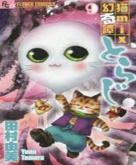 猫MIX幻奇譚とらじ 9