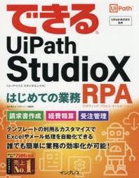 できるUIPATH STUDIOXはじめての業務RPA(ロボティック.プロセス.オ-トメ-ション)