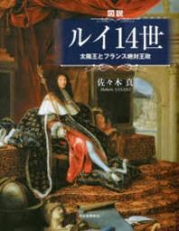 圖說ルイ14世 太陽王とフランス絶對王政