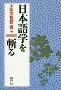 日本語學を斬る