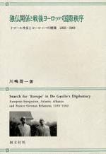 獨佛關係と戰後ヨ-ロッパ國際秩序 ドゴ-ル外交とヨ-ロッパの構築1958-1969