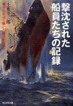 擊沈された船員たちの記錄 戰爭の底邊で動いた輸送船の戰い