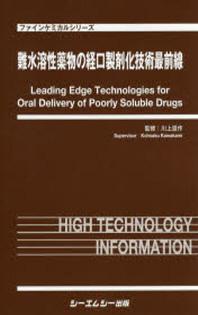 難水溶性藥物の經口製劑化技術最前線
