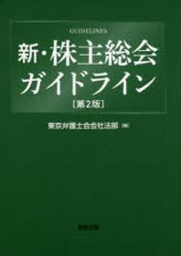 新.株主總會ガイドライン