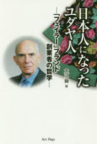 日本人になったユダヤ人 「フェイラ-」ブランド創業者の哲學
