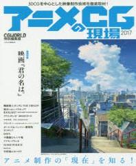 アニメCGの現場 3DCGを中心とした映像制作技術を徹底取材! 2017