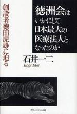 德洲會はいかにして日本最大の醫療法人となったのか 創設者德田虎雄に迫る