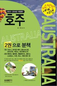 자신만만 세계여행 호주(2013-2014)