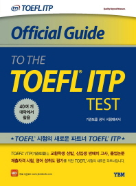 Official Guide to the TOEFL ITP Test(기관토플 공식 시험대비서)