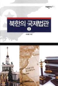 북한의 국제법관. 2